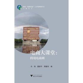 """电商大课堂:跨境电商潮(高校""""创新创业""""人才培养践行记)"""