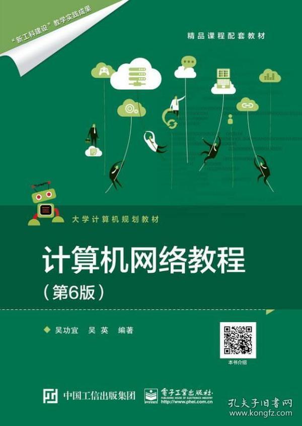 计算机网络教程(第6版)9787121330810