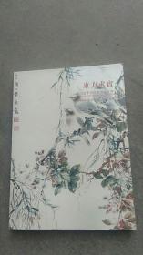 东方求宝2012夏季中国书画拍卖会