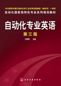 自动化专业英语(第3版)