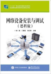 网络设备安装与调试(思科版)
