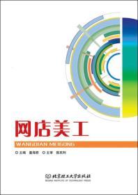 二手网店美工童海君北京理工大学出版社9787568218023