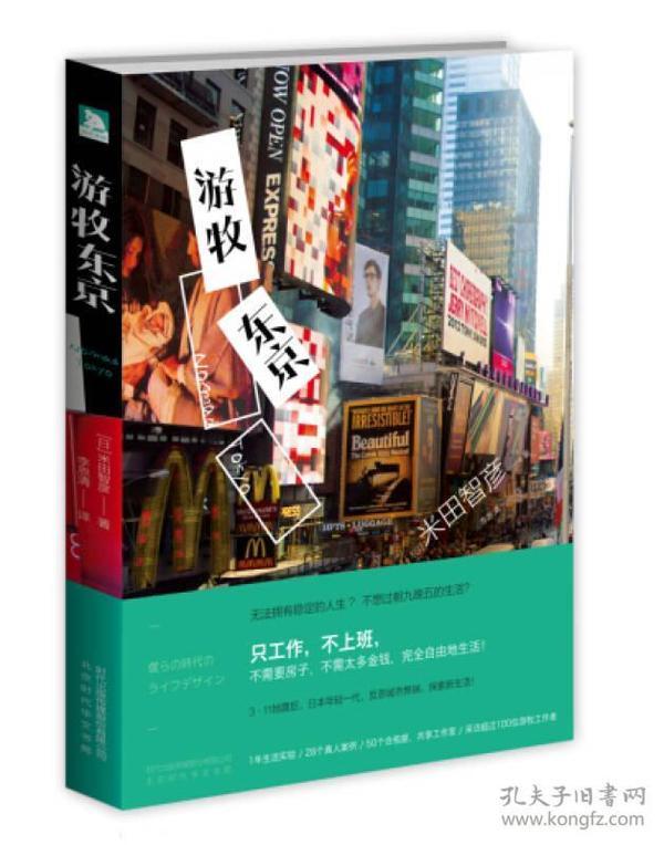 游牧东京:只工作,不上班,不需要房子,不需太多金钱,完全自由地生活!