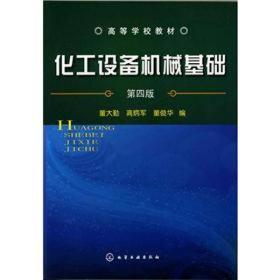 高等学校教材:化工设备机械基础(第4版)