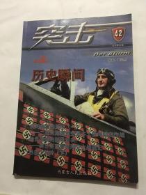 突击丛书  第42辑.
