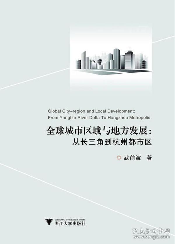 全球城市区域与地方发展:从长三角到杭州都市区