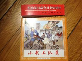 人美花边48开连环画,小武工队员,2005年8月1印