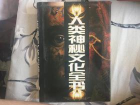 人类神秘文化全书(1.2.3.4.5)全套5册