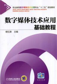 数字媒体技术应用基础教程