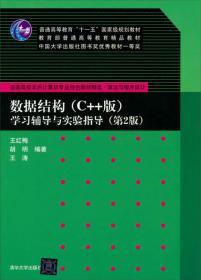 普通高校本科计算机专业特色教材精选·算法与程序设计:数据结构(C++版)·学习辅导与实验指导(第2版)