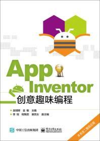 App Inventor创意趣味编程