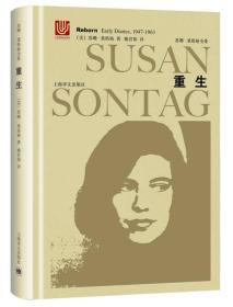 苏珊·桑塔格全集·重生:桑塔格日记与笔记(1947-1963)