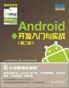 Android开发入门与实战