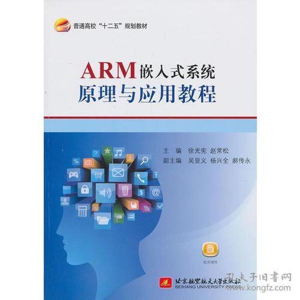 ARM嵌入式系统原理与应用教程(十二五)