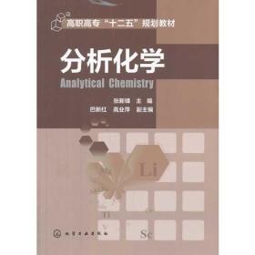 特价! 分析化学张新锋9787122193926化学工业出版社