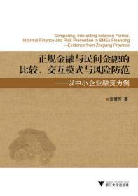 正规金融与民间金融的比较、交互模式与风险防范:以中小企业融资为例:evidence from Zhejiang province
