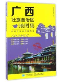 广西壮族自治区 地图集