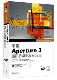 苹果Aperture 3摄影后期全解析-(第2版)-(含光盘1张)