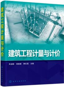BIM算量系列教程:建筑工程计量与计价