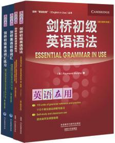 剑桥初级英语词汇及练习册+剑桥初级英语语法及练习册(中文版)(英语在用)