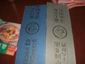 中国书法二十八经典——放大全本泰山刻石