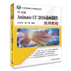 中文版Animate CC 2018动画制作实用教程