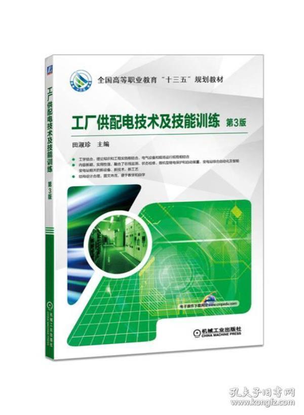 工厂供配电技术及技能训练 第3版
