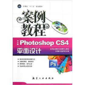 计算机十二五规划教材:中文版Photoshop CS4平面设计案例教程