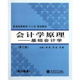 会计学原理:基础会计学(第3版)