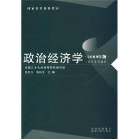 政治经济学 2009年版 张彤玉 张桂文 9787224089585