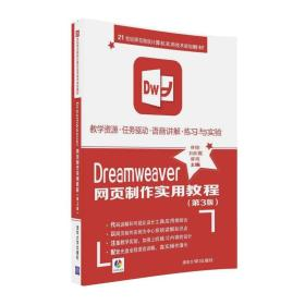 正版库存未翻阅 Dreamweaver网页制作实用教程(第3版)