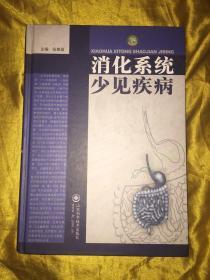 消化系统少见疾病【硬精装】