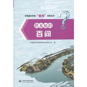"""供水知识百问(中电建水环境""""百问""""系列丛书)"""