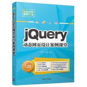 jQuery动态网页设计案例课堂
