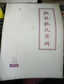 批林批孔资料1974年2