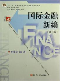 国际金融新编(第五版)