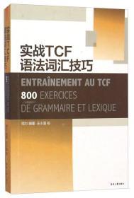 实战TCF语法词汇技巧