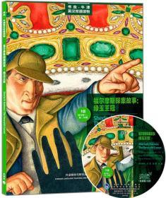 书虫·牛津美绘光盘版:福尔摩斯探案故事.绿玉王冠(第1级.适合初1.初2)