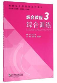 综合教程(3 综合训练)/新目标大学英语系列教材