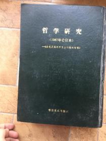 哲学研究(1987年合订本)精装-《台港及海外中文报刊资料专辑》
