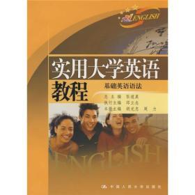 实用大学英语教程:基础英语语法 张道真  9787300077024 中国人民大学出版社