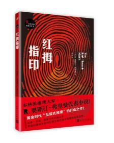 世界经典推理文库:红拇指印