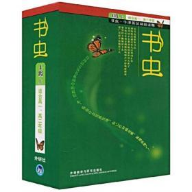 书虫(第4级上.适合高一.高二)(共9册)(配MP3)