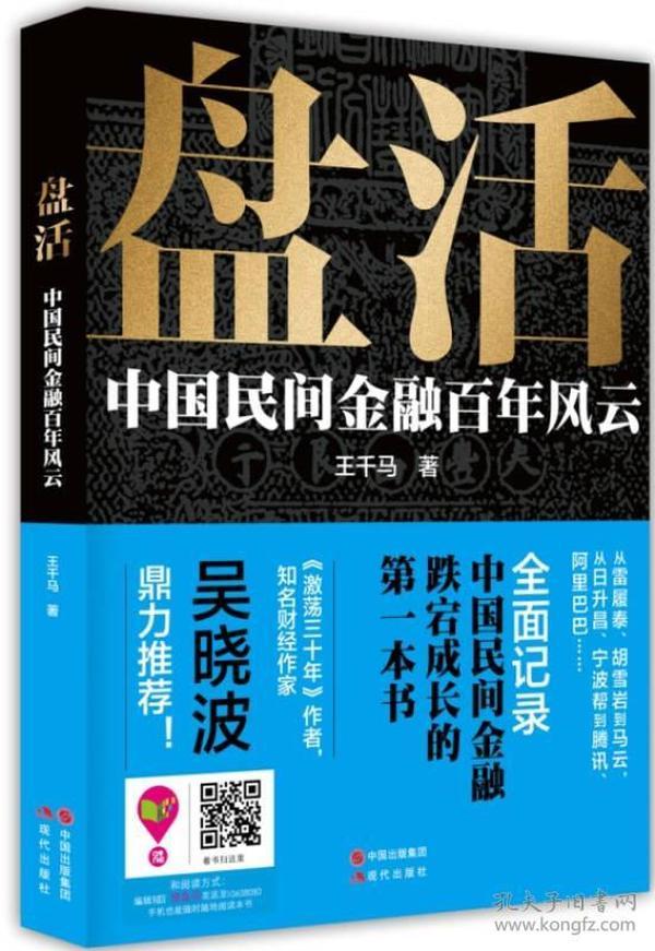 库存新书  盘活:中国民间金融百年风云