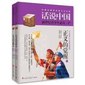 话说中国17·正义的觉醒