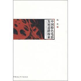 中国特色电影发展道路探索