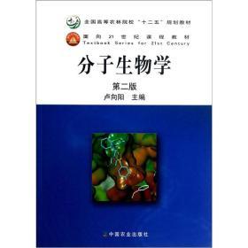 """全国高等农林院校""""十二五""""规划教材:分子生物学(第2版)"""