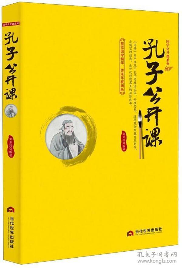 孔子公开课/国学公开课系列