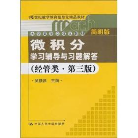 《微积分》学习辅导与习题解答(经管类·简明版·第3版)