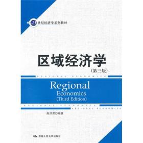 21世纪经济学系列教材:区域经济学(第3版)